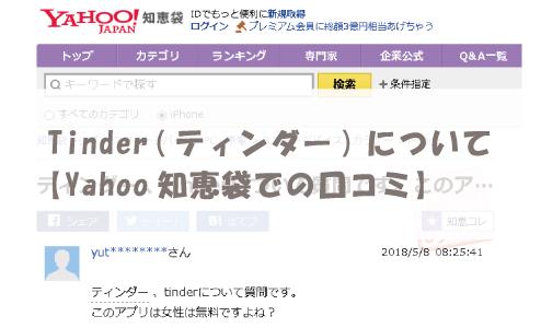Tinder(ティンダー)について【Yahoo知恵袋での口コミ】