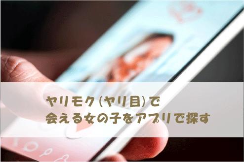 ヤリモク(ヤリ目)で会える女の子をアプリで探す