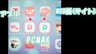 PCMAXの口コミ・評判からわかる実態とは?本当に出会えるサイト?