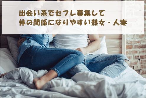 出会い系でセフレ募集して体の関係になりやすい熟女・人妻