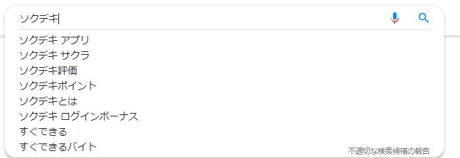 ソクデキ検索結果