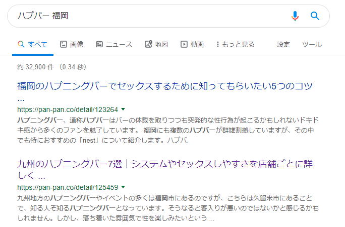 ハプバー 検索画面