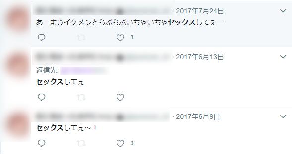 Twitter検索結果
