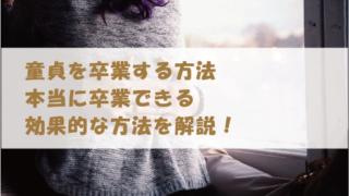 童貞を卒業する方法【本当に卒業できる効果的な方法を解説!】