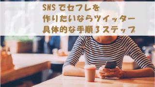 SNSでセフレを作りたいならツイッター|具体的な手順3ステップ