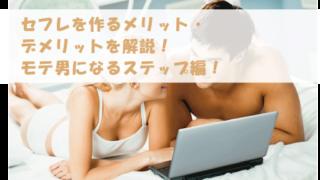 セフレを作るメリット・デメリットを解説!モテ男になるステップ編!