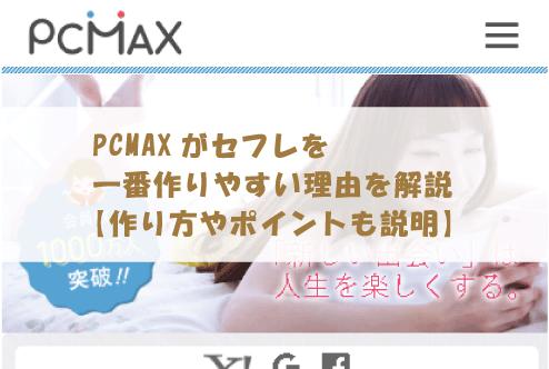 PCMAXがセフレを一番作りやすい理由について解説します