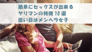 簡単にセックスが出来るヤリマンの特徴10選|狙い目はメンヘラ女子