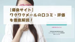 【優良サイト】ワクワクメールの口コミ・評価を徹底解説!