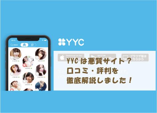 YYCは悪質サイト?口コミ・評判を徹底解説しました!