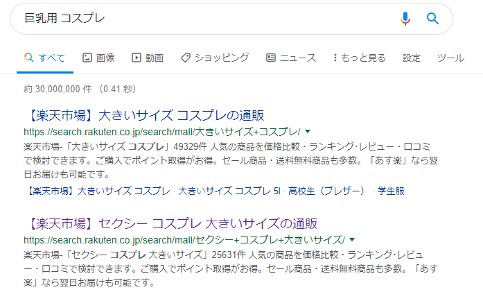 コスプレ 検索結果