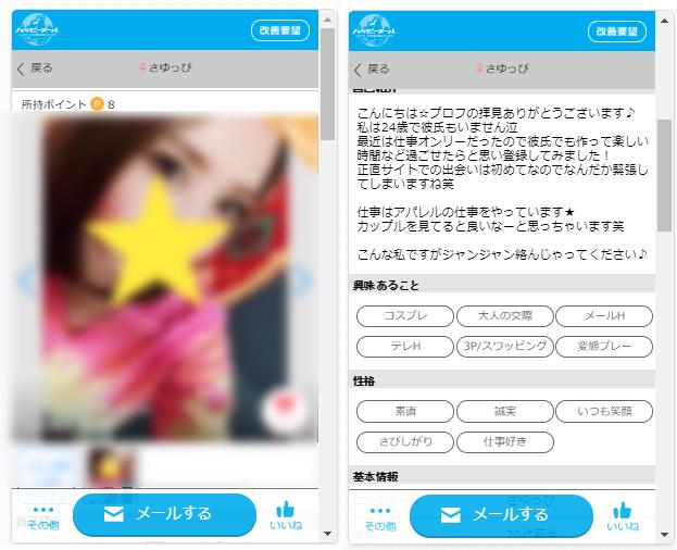 3P募集ユーザー