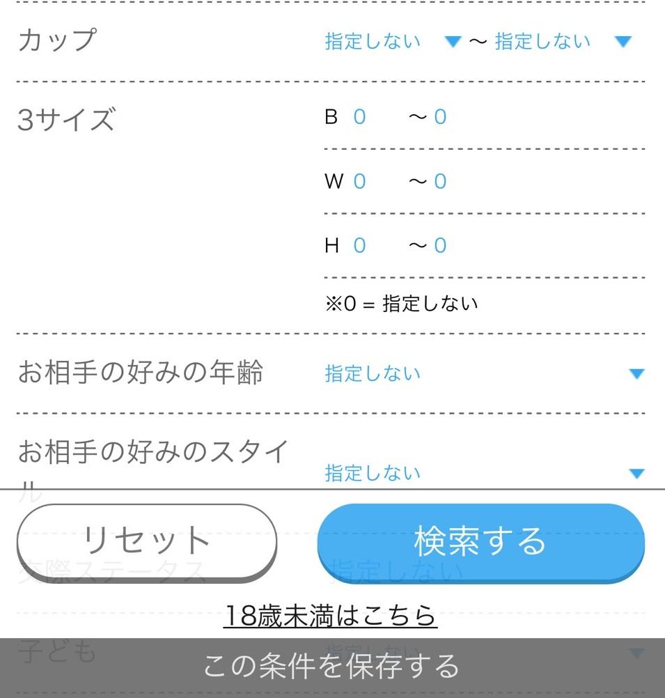 ハッピーメール詳細検索画面