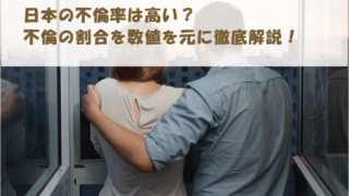 日本の不倫率は高い?不倫の割合を数値を元に徹底解説!