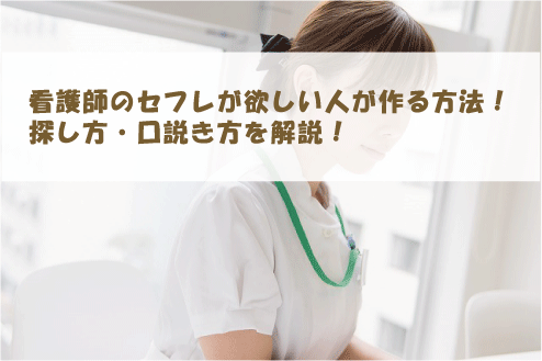 看護師のセフレが欲しい人が作る方法!探し方・口説き方を解説!