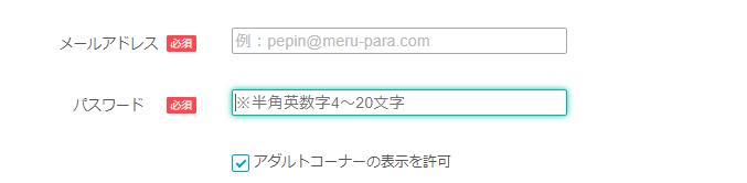メルパラ登録画面