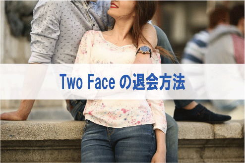 Two Faceの退会方法