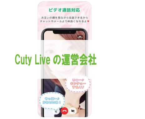 Cuty Liveの運営会社