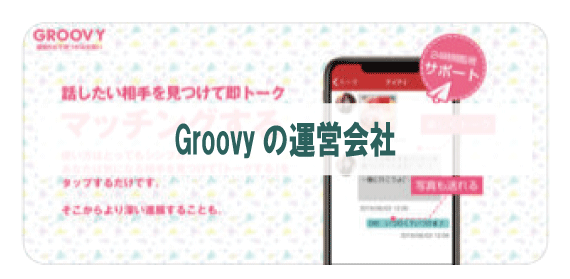 Groovyの運営会社