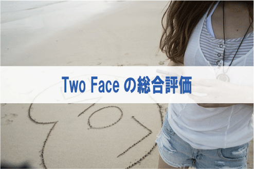 Two Faceの総合評価