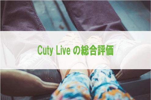 Cuty Liveの総合評価