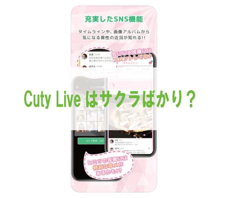 Cuty Liveはサクラばかり?