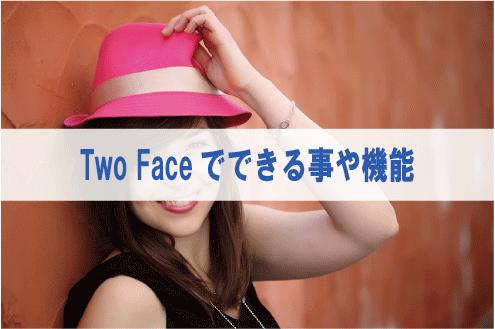 Two Faceでできる事や機能