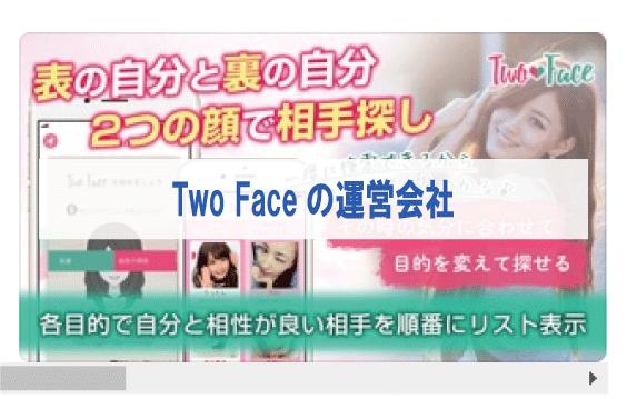 Two Faceの運営会社