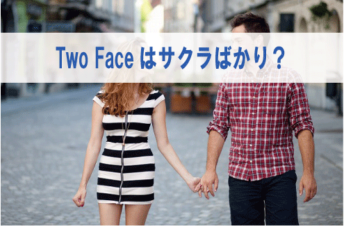 Two Faceはサクラばかり?
