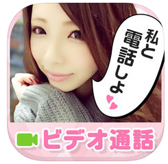 『Cuty Live』の評価・評判【会えない悪質出会い系アプリ】