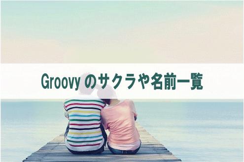 Groovyのサクラや名前一覧
